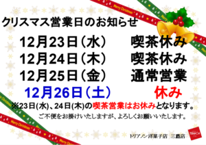2020xmas_mitaka