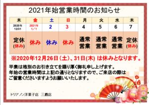 2021new_mitaka