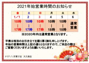 2021new_okubo