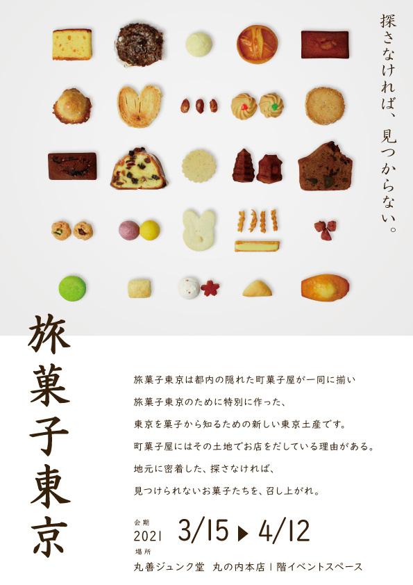 旅菓子東京にトリアノン洋菓子高円寺店が選ばれました。