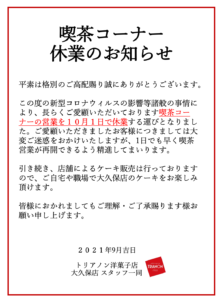 トリアノン大久保店喫茶休業のお知らせ